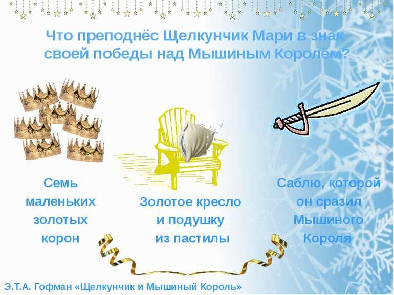 Э.Т.А. Гофман «Щелкунчик и Мышиный Король» Что преподнёс Щелкунчик Мари в зна...