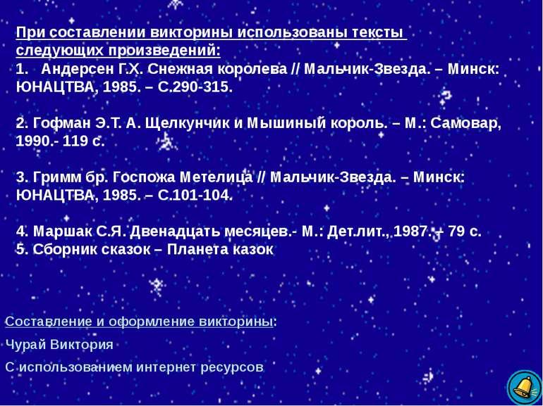 При составлении викторины использованы тексты следующих произведений: 1. Анде...