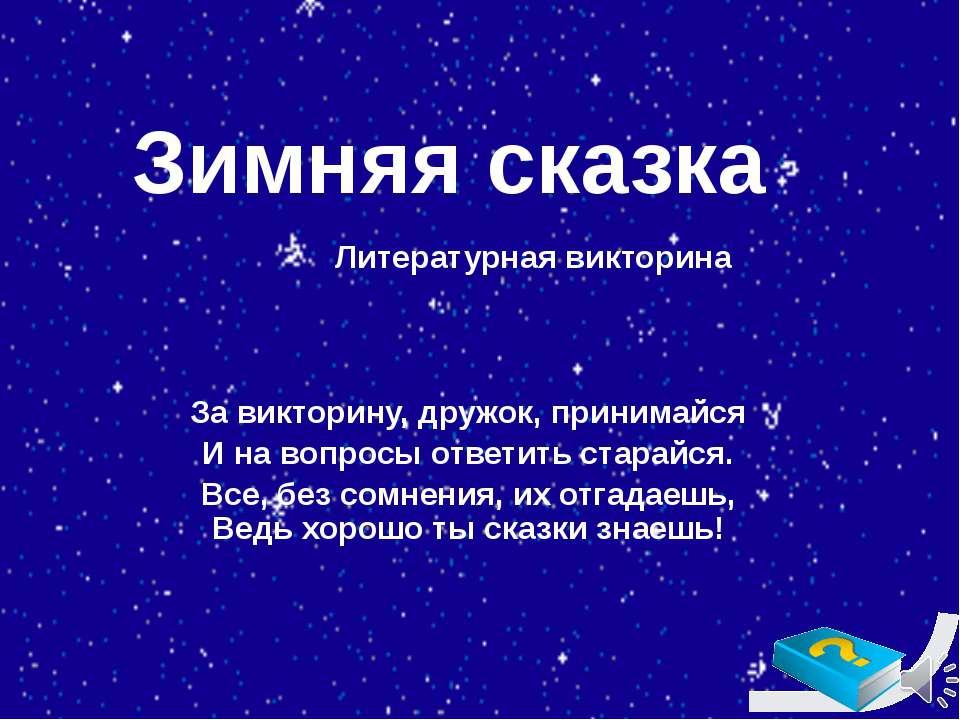 Зимняя сказка За викторину, дружок, принимайся И на вопросы ответить старайся...