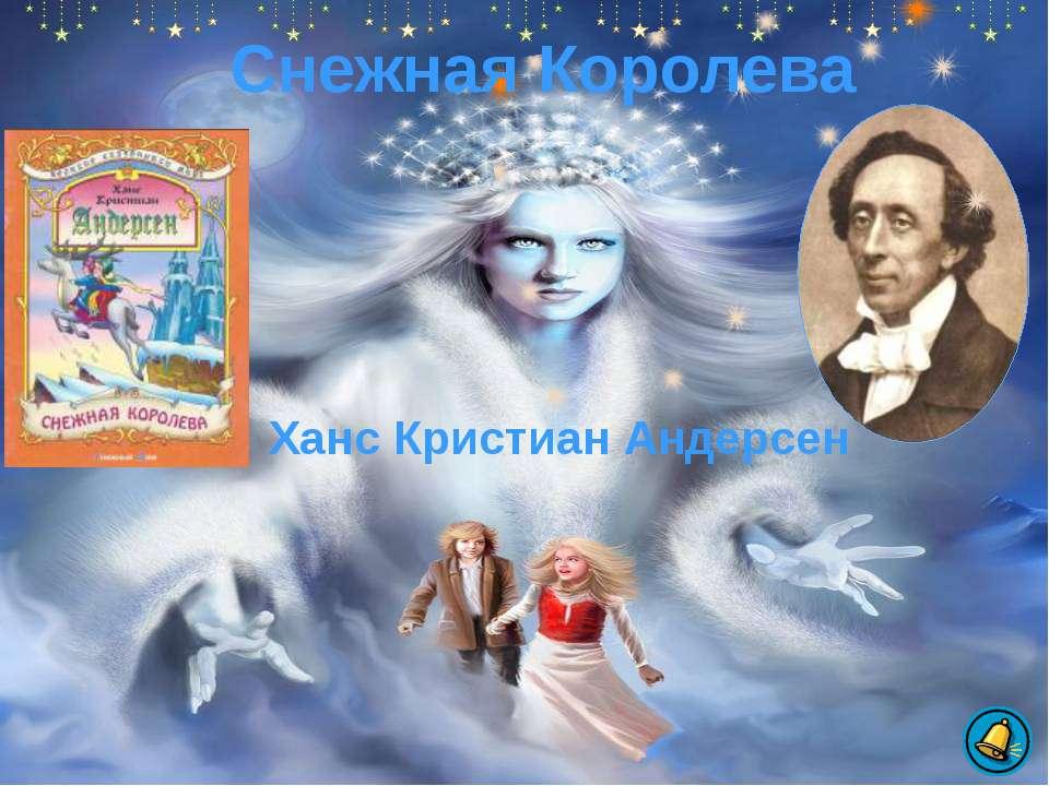 Ханс Кристиан Андерсен Снежная Королева