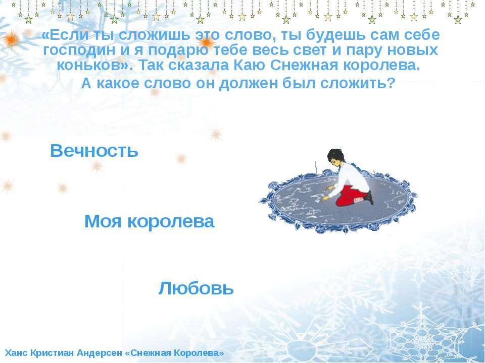 Ханс Кристиан Андерсен «Снежная Королева» «Если ты сложишь это слово, ты буде...