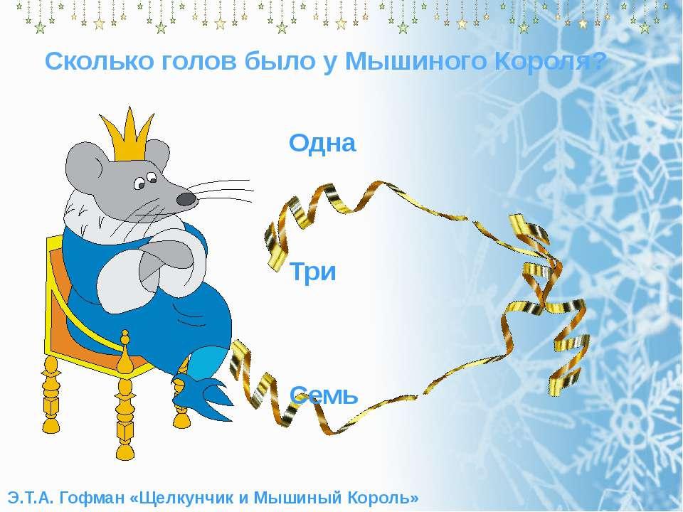Э.Т.А. Гофман «Щелкунчик и Мышиный Король» Сколько голов было у Мышиного Коро...