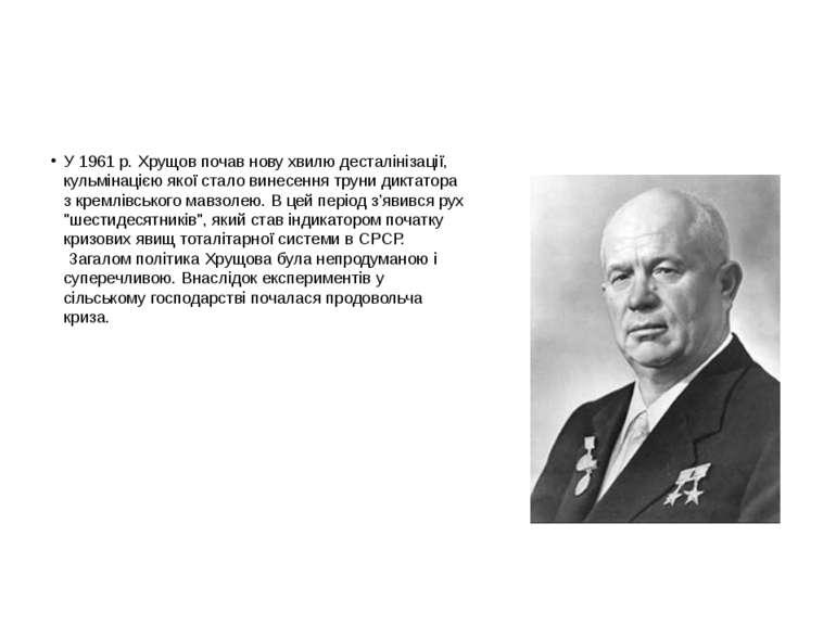 У 1961 р. Хрущов почав нову хвилю десталінізації, кульмінацією якої стало вин...