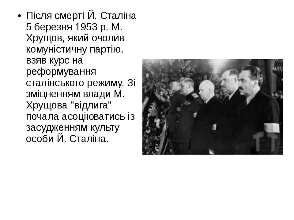 Після смерті Й. Сталіна 5 березня 1953 р. М. Хрущов, який очолив комуністичну...
