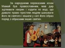 За народними переказами козак Мамай був православним, мав дар зцілювати хвори...