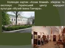 Колекцію картин «Козак Мамай» зберігає та експонує Український центр народної...