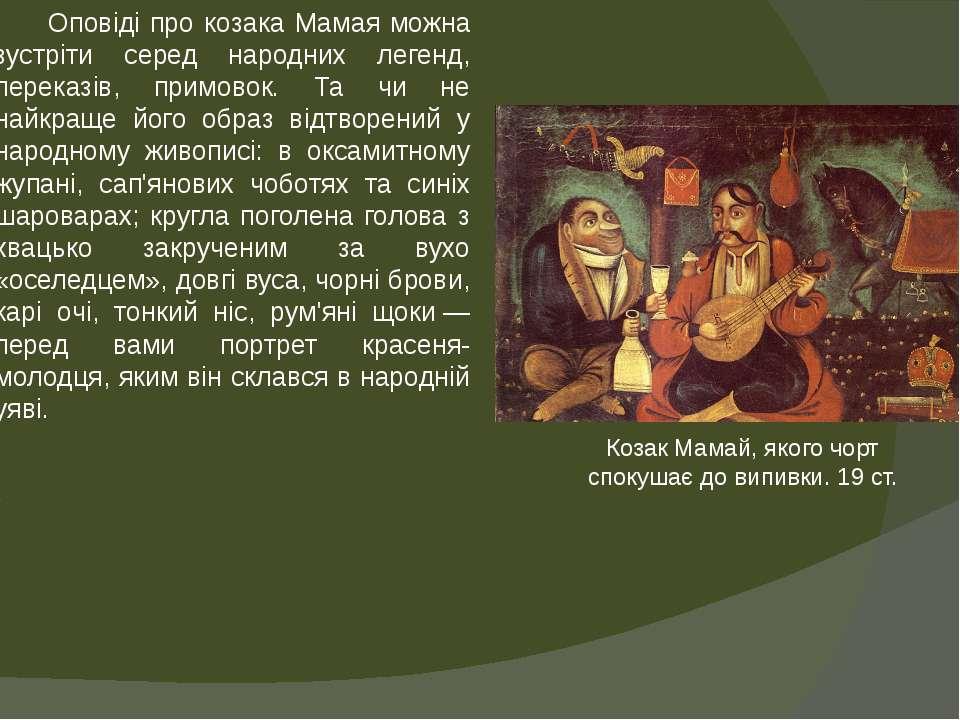 Оповіді про козака Мамая можна зустріти серед народних легенд, переказів, при...