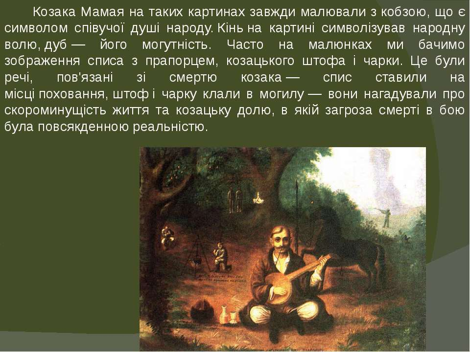 Козака Мамая на таких картинах завжди малювали зкобзою, що є символом співуч...