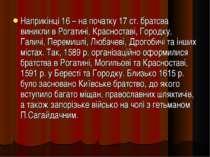 Наприкінці 16 – на початку 17 ст. братсва виникли в Рогатині, Красноставі, Го...