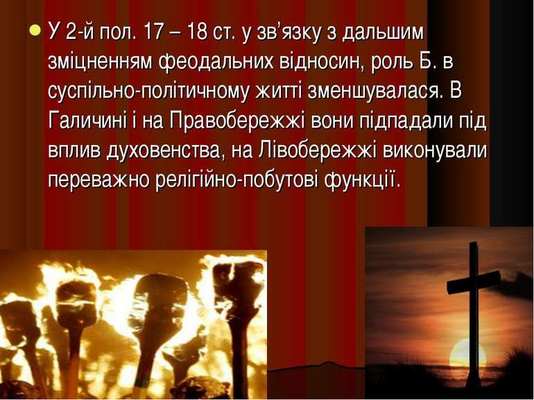 У 2-й пол. 17 – 18 ст. у зв'язку з дальшим зміцненням феодальних відносин, ро...