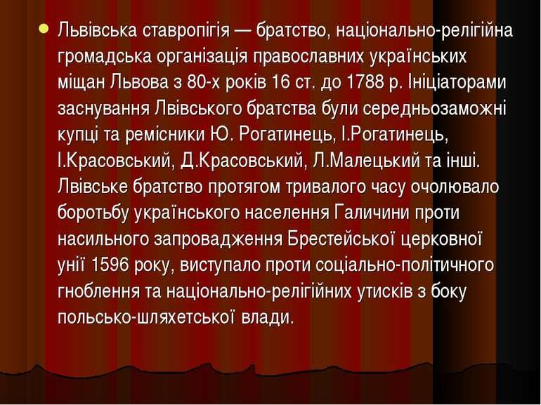 Львівська ставропігія — братство, національно-релігійна громадська організаці...