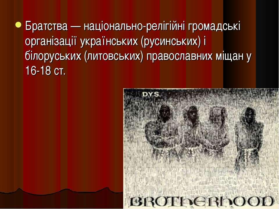 Братства — національно-релігійні громадські організації українських (русинськ...