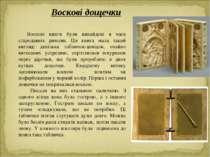 Воскові дощечки Воскові книги були винайдені в часи стародавніх римлян. Ця кн...