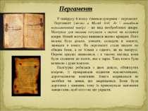 Пергамент У папірусу й воску з'явився суперник – пергамент. Пергамент (місто ...