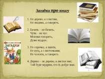Загадки про книгу 1. Не дерево, а з листям, Не людина, а говорить. 2. Бачить ...