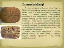Глиняні таблиці А люди, які жили по берегах річок Тигру та Єфрату, почали вик...