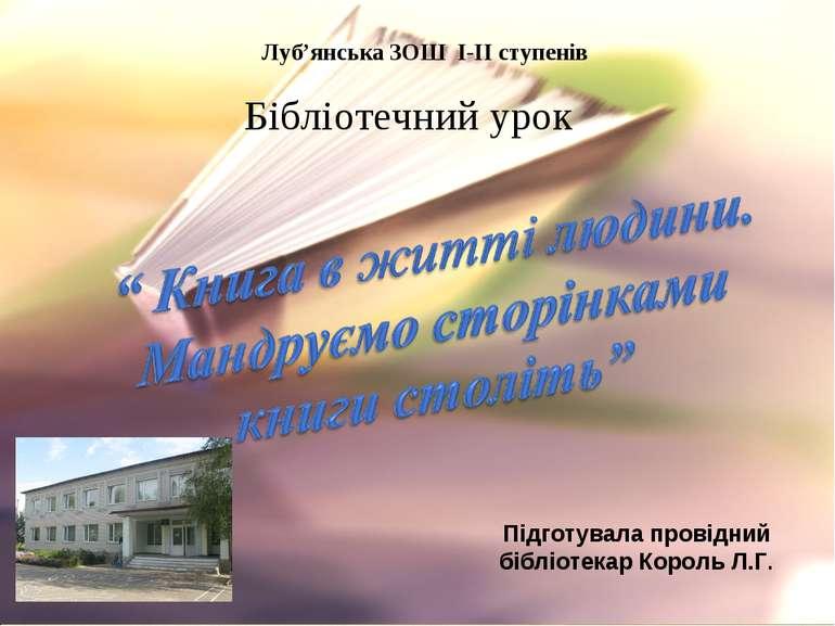 Луб'янська ЗОШ І-ІІ ступенів Бібліотечний урок Підготувала провідний бібліоте...