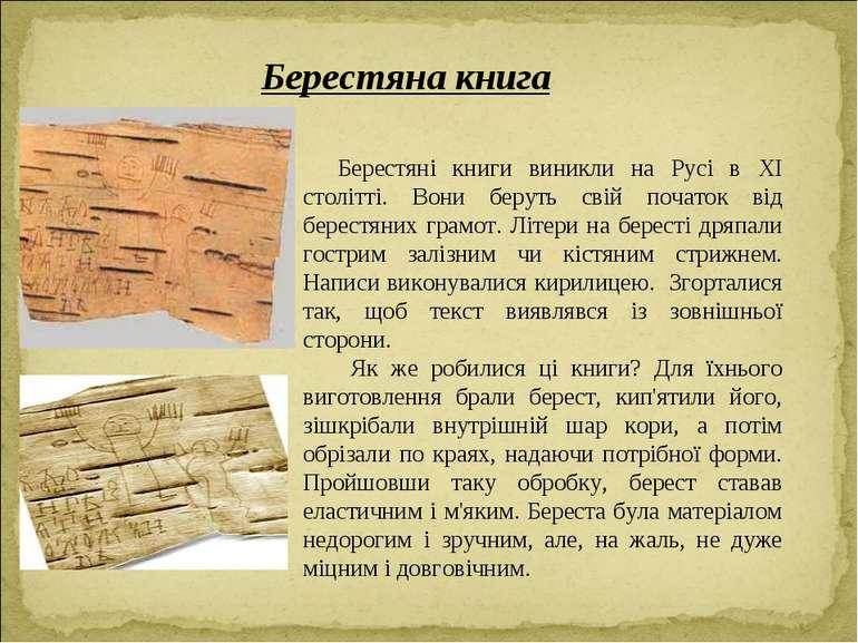 Берестяна книга Берестяні книги виникли на Русі в ХІ столітті. Вони беруть св...