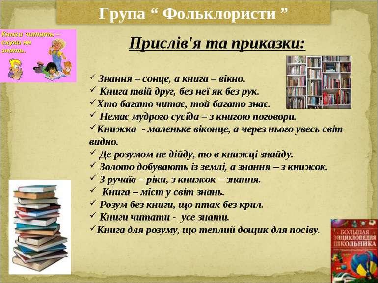 Прислів'я та приказки: Знання – сонце, а книга – вікно. Книга твій друг, без ...
