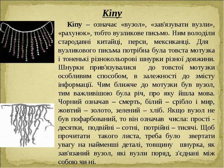 Кіпу Кіпу – означає «вузол», «зав'язувати вузли», «рахунок», тобто вузликове ...