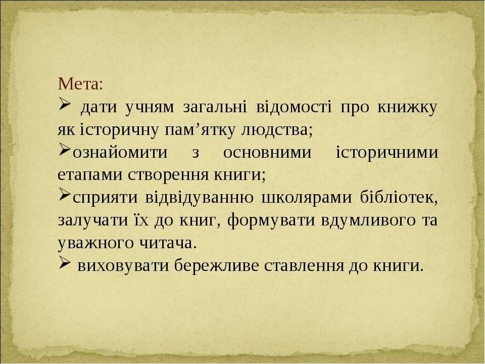 Мета: дати учням загальні відомості про книжку як історичну пам'ятку людства;...