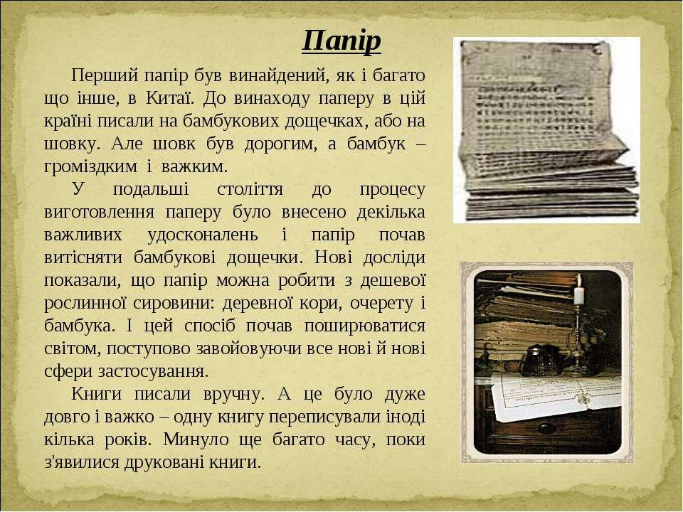Папір Перший папір був винайдений, як і багато що інше, в Китаї. До винаходу ...