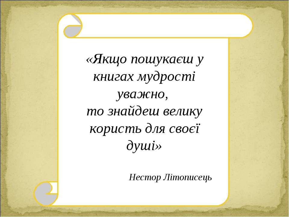 «Якщо пошукаєш у книгах мудрості уважно, то знайдеш велику користь для своєї ...
