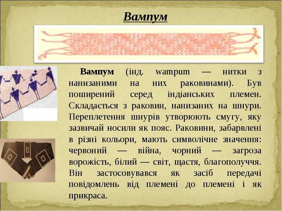 Вампум Вампум (інд. wampum — нитки з нанизаними на них раковинами). Був пошир...