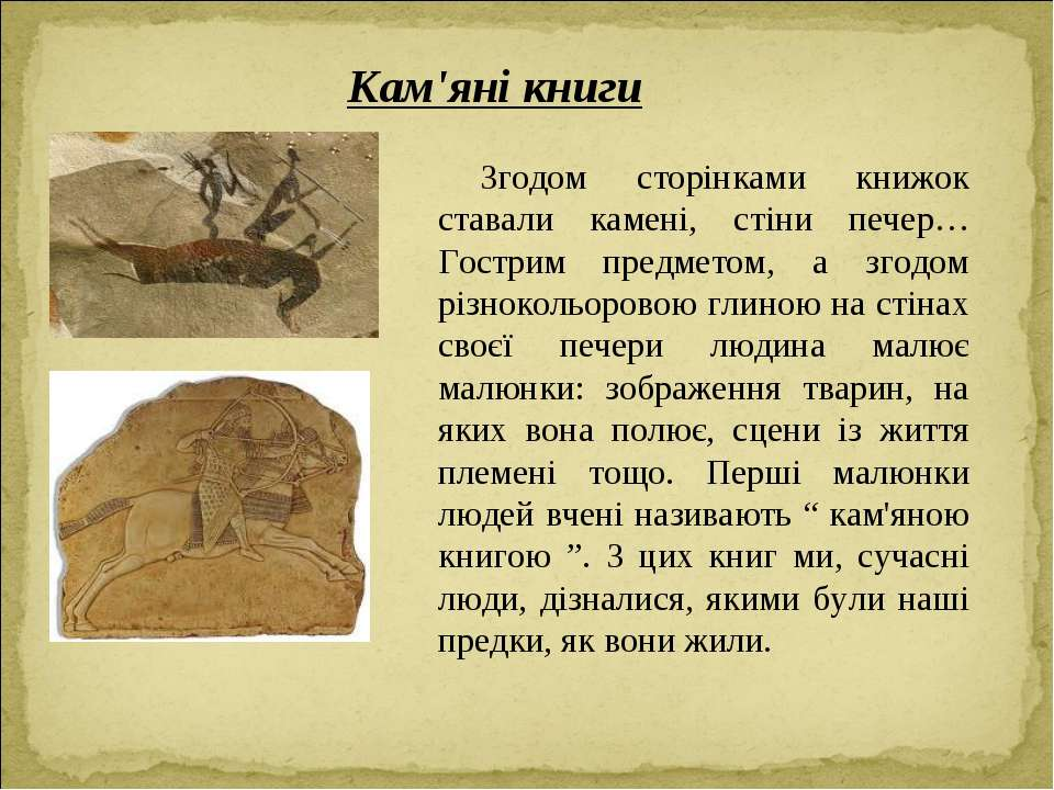 Кам'яні книги Згодом сторінками книжок ставали камені, стіни печер… Гострим п...