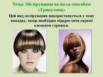 Тема: Мелірування волосся способом «Трикутник» Цей вид мелірування використов...