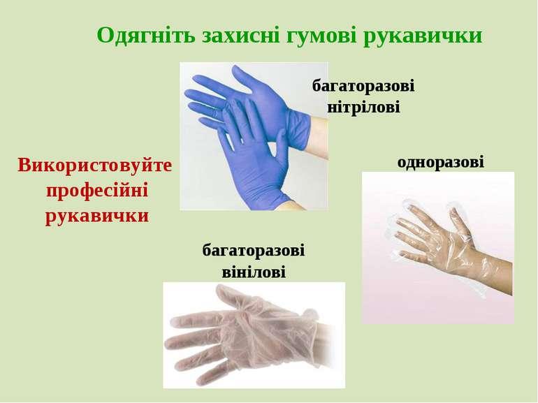 Одягніть захисні гумові рукавички Використовуйте професійні рукавички багатор...