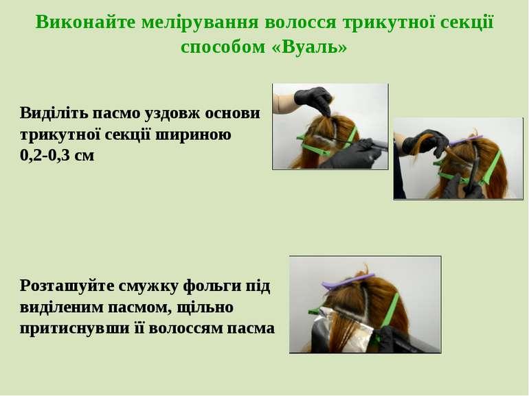 Виконайте мелірування волосся трикутної секції способом «Вуаль» Виділіть пасм...