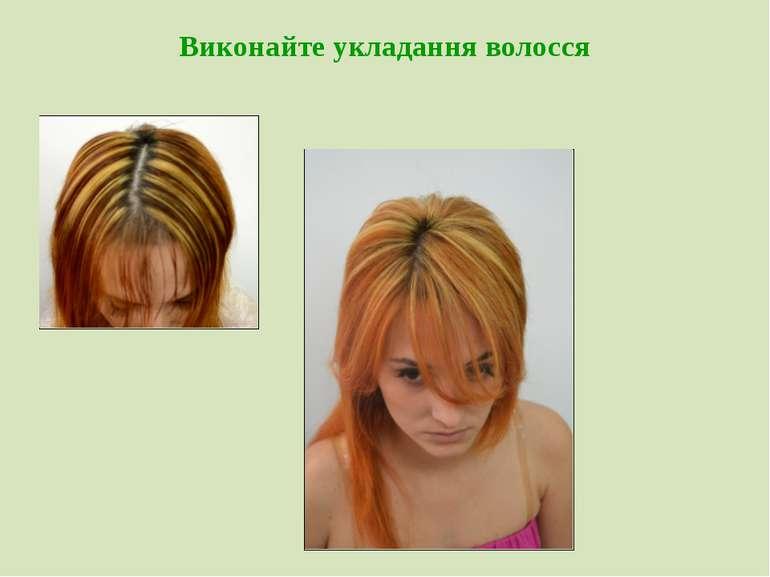 Виконайте укладання волосся
