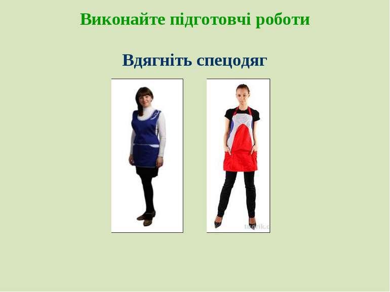 Виконайте підготовчі роботи Вдягніть спецодяг