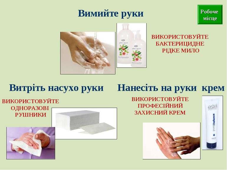 ВИКОРИСТОВУЙТЕ БАКТЕРИЦИДНЕ РІДКЕ МИЛО Вимийте руки Нанесіть на руки крем ВИК...