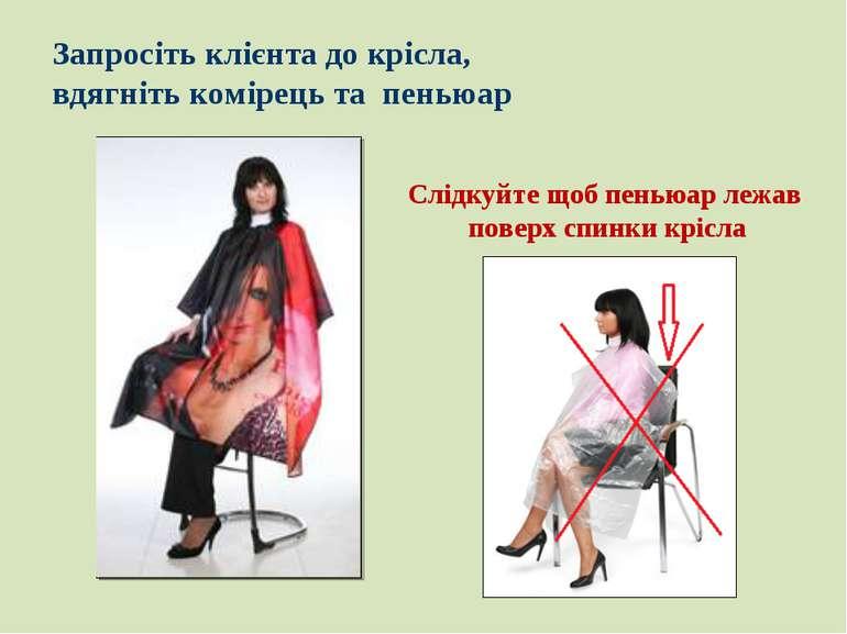 Запросіть клієнта до крісла, вдягніть комірець та пеньюар Слідкуйте щоб пенью...