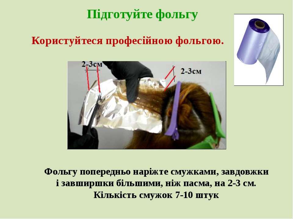 Підготуйте фольгу Фольгу попередньо наріжте смужками, завдовжки і завширшки б...