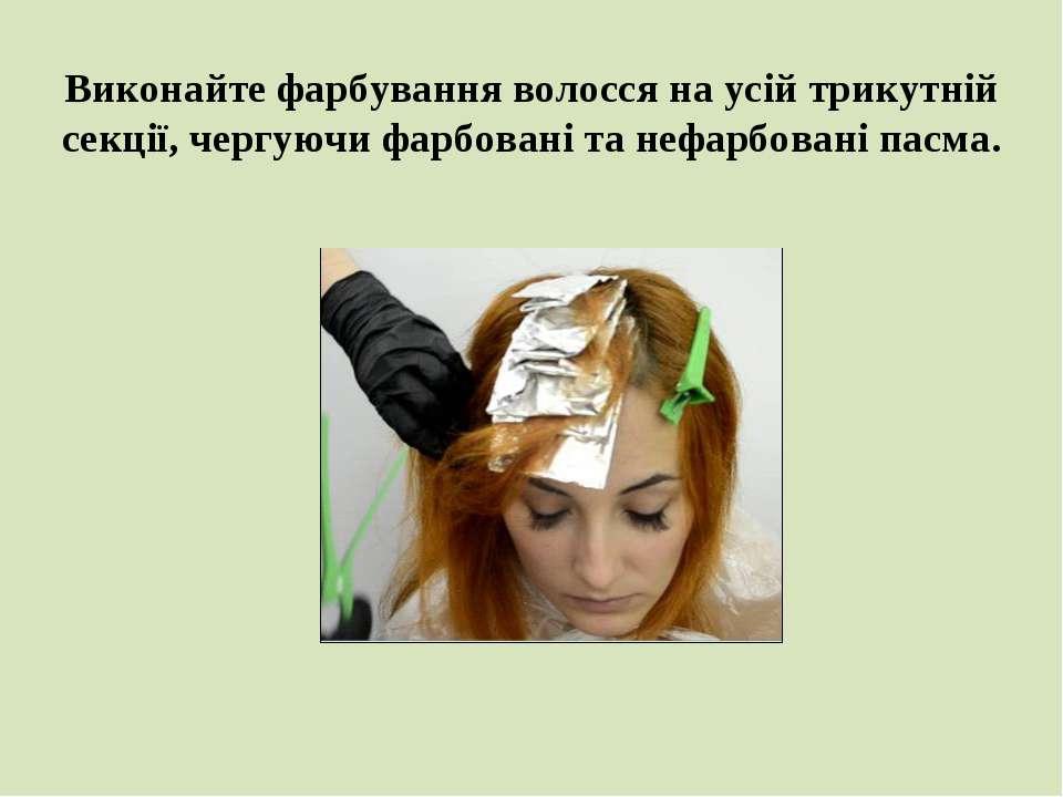 Виконайте фарбування волосся на усій трикутній секції, чергуючи фарбовані та ...