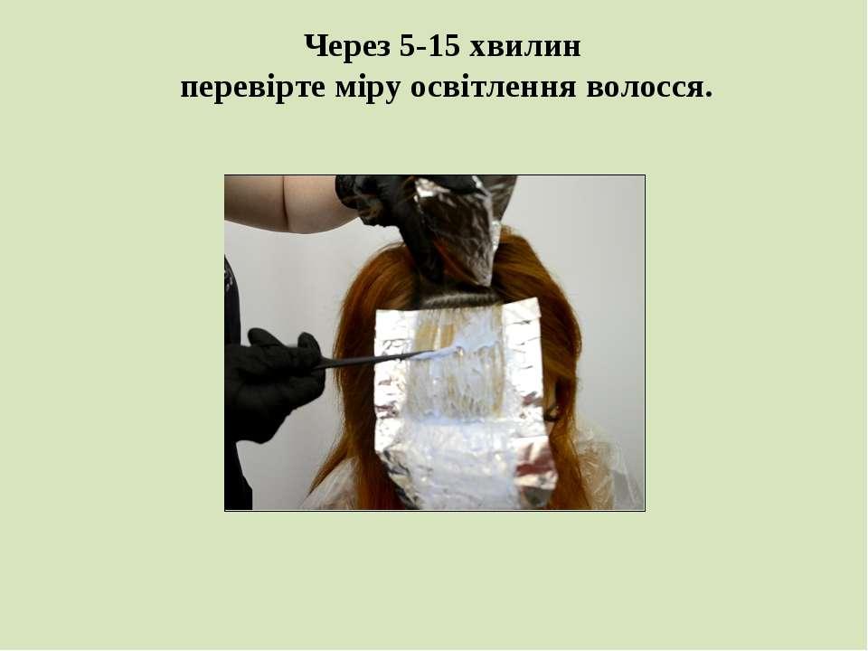 Через 5-15 хвилин перевірте міру освітлення волосся.