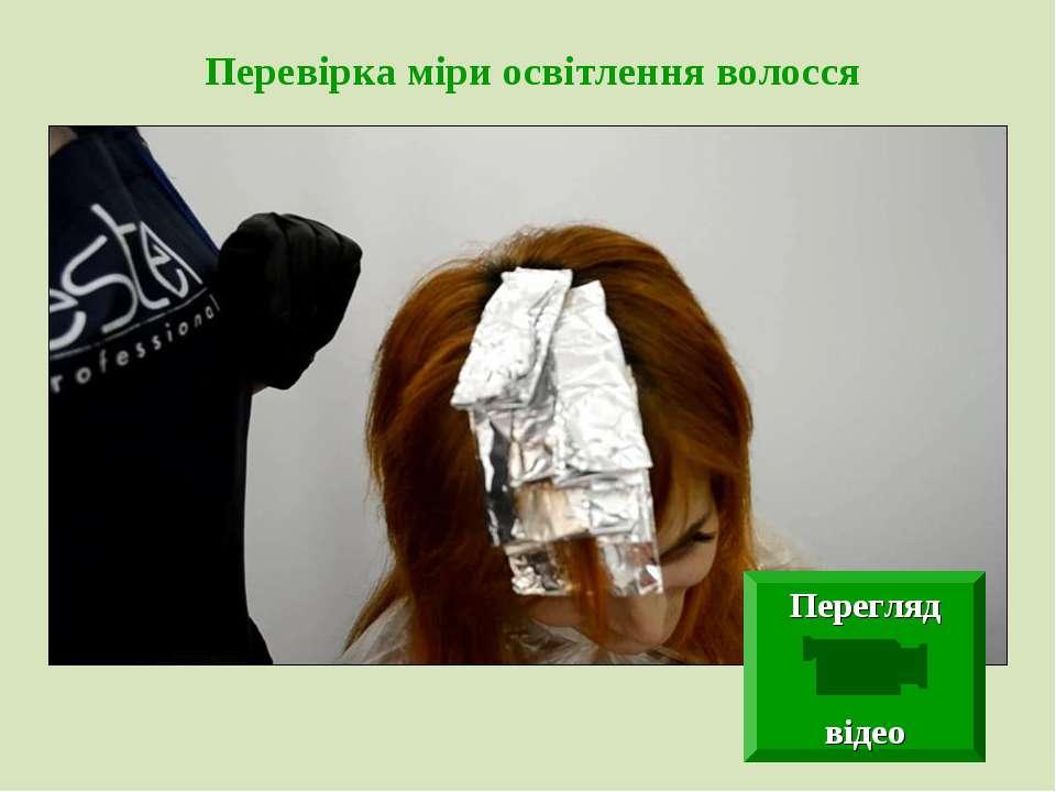 Перевірка міри освітлення волосся Перегляд відео