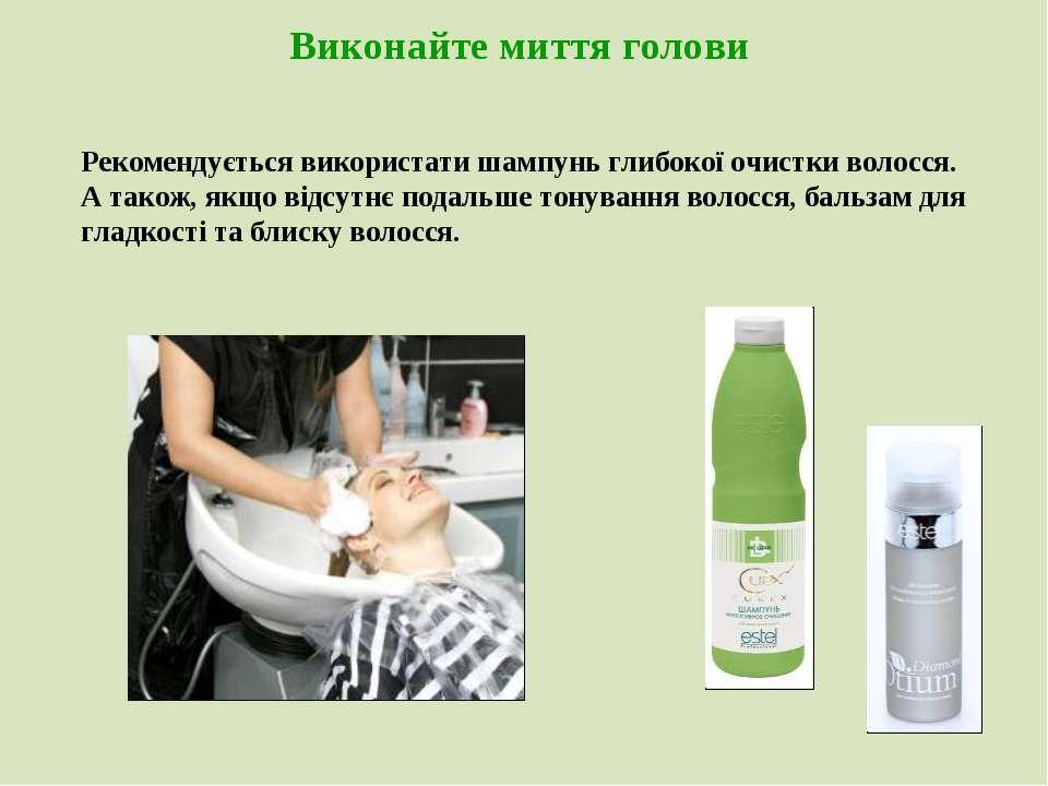 Виконайте миття голови Рекомендується використати шампунь глибокої очистки во...