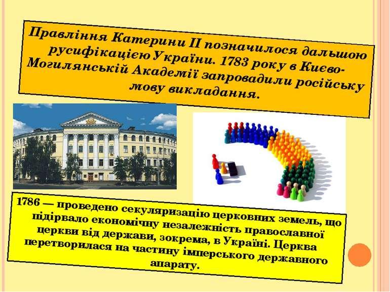 Правління Катерини II позначилося дальшою русифікацією України. 1783 року в К...