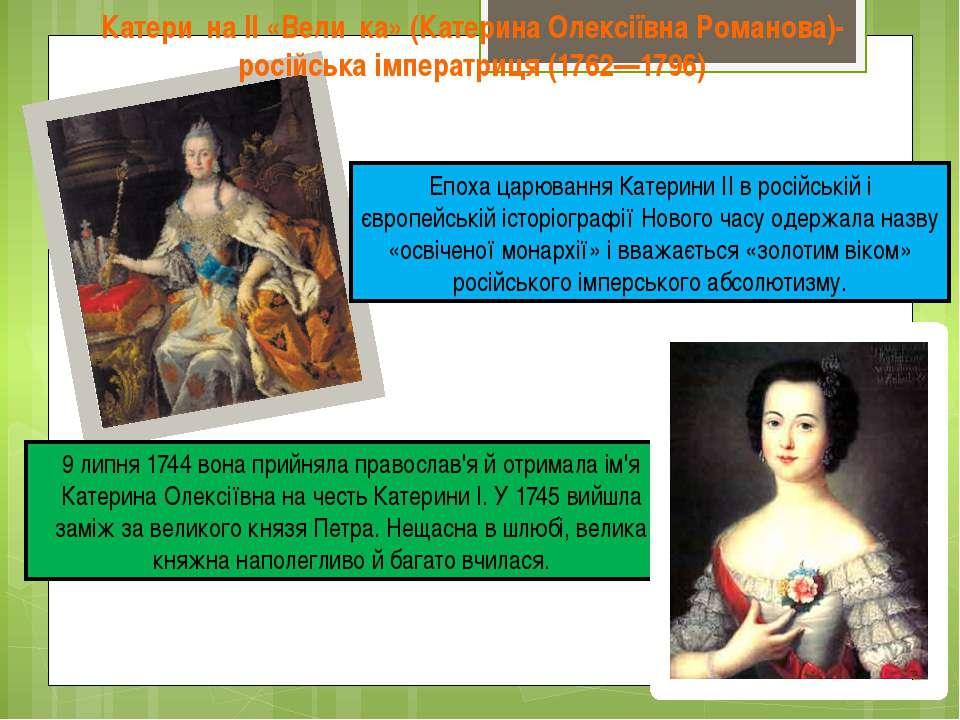 Катери на ІІ «Вели ка» (Катерина Олексіївна Романова)-російська імператриця (...