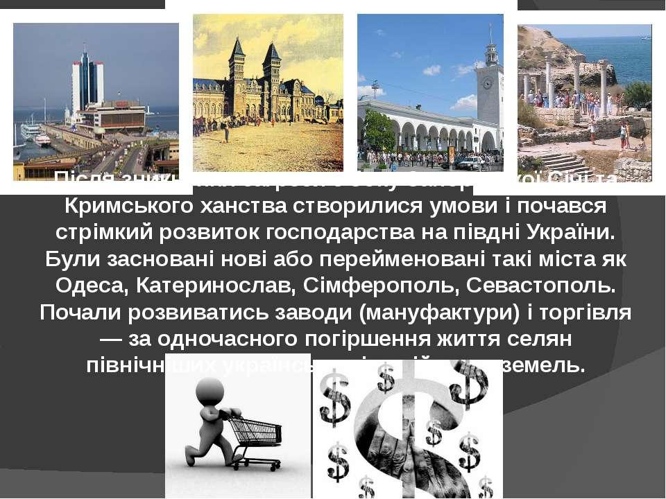 Після зникнення загрози з боку Запорозької Січі та Кримського ханства створил...