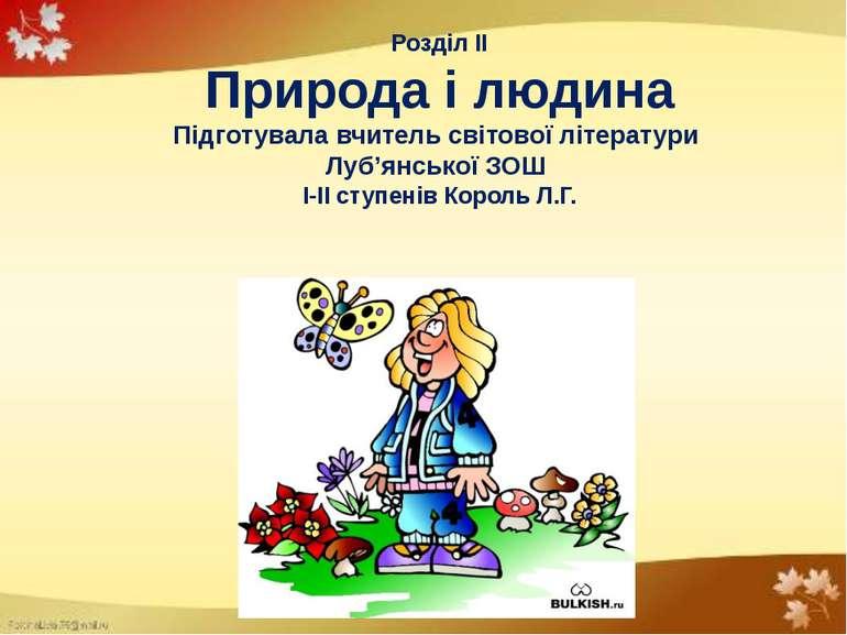 Розділ ІІ Природа і людина Підготувала вчитель світової літератури Луб'янсько...