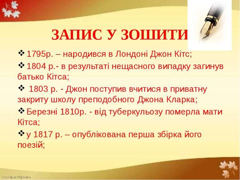 ЗАПИС У ЗОШИТИ 1795р. – народився в Лондоні Джон Кітс; 1804 р.- в результаті ...