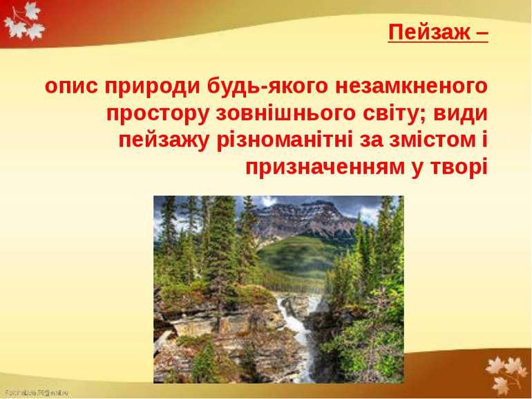 Пейзаж – опис природи будь-якого незамкненого простору зовнішнього світу; вид...