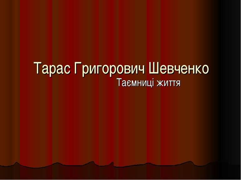 Тарас Григорович Шевченко Таємниці життя