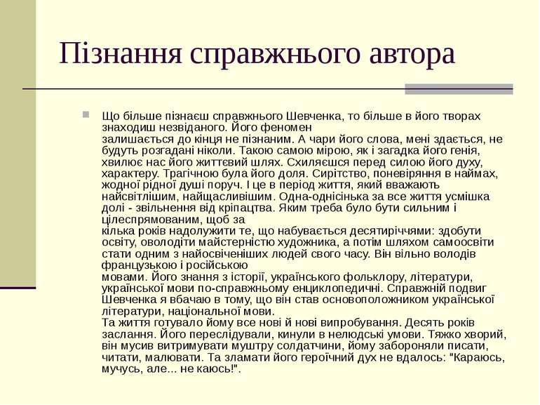 Пізнання справжнього автора Що бiльше пiзнаєшсправжнього Шевченка, то бiльше...