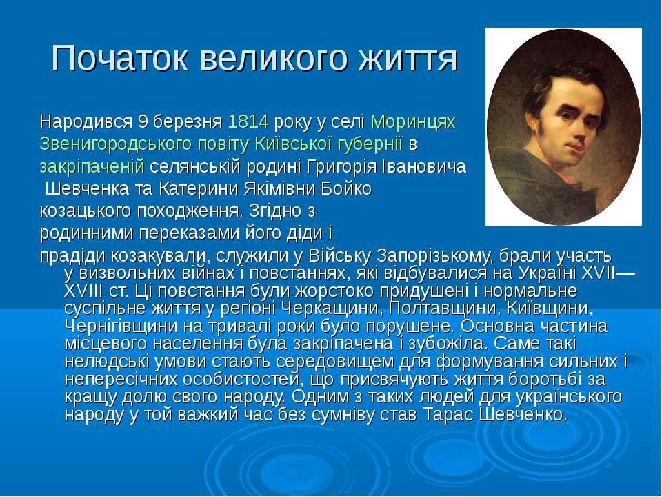 Початок великого життя Народився 9 березня 1814року у селіМоринцях Звениго...